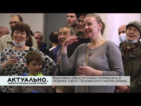 Актуально Псков / 06.05.2021
