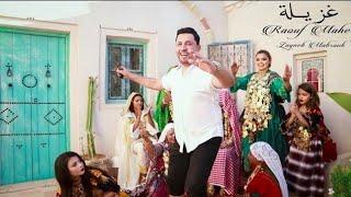 تحميل اغاني Raouf Maher × Zayneb Mabrouk - Ghzayla | غزيلة ( Clip Officiel ) MP3