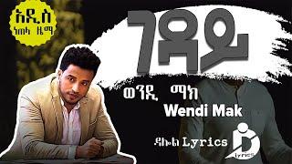 Wendi Mak - Geday (Lyrics) | ወንዲ ማክ - ገዳይ New Ethiopian Music 2020 on DallolLyrics HD