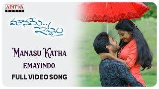 Manasu Katha Emayindo Full Video Song    Mouname Ishtam Songs    Ram Kartheek, Parvathi Arun