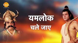 Ramayan Dialogue Status । रामायण डायलॉग l श्री राम - रावण - कुम्भकर्ण - STATUS