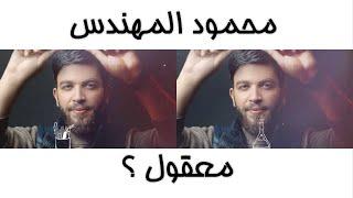 تحميل اغاني Mahmoud ElMohandes - MA32OUL ? l محمود المهندس - معقول MP3