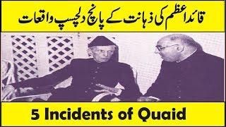 #5 Interesting Incidents of Quaid E Azam Muhammad Ali Jinnah In Urdu Hindi