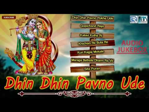 Jog Bharati Bhajan 2016 | Dhin Dhin Pavno Ude | Marwadi Devotional Songs | Audio Jukebox