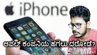 How Apple is taking Advantage of Brand |Kannada video