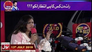 Raat Din KIs Ka Hai Intezar ? | Game Show Aisay Chalay Ga With Danish Taimoor