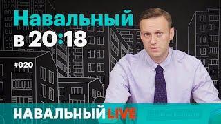 Собчак и выборы, восстание мигрантов, Ляскин избил сам себя, запугивание школьника во Владивостоке