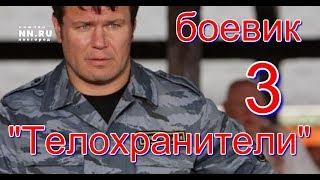 """""""Телохранители 3"""" .Новый российский криминал.Русский,убойный боевик."""