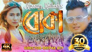 Bukka By Kussum Kailash & Priyanka Bharali || New Assamese Video Song 2021