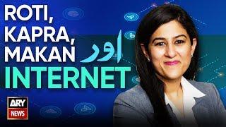 Roti, Kapra, Makan Aur Internet | Tania Aidrus | Digital Pakistan
