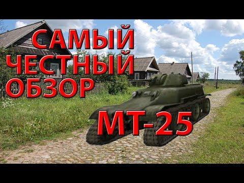 Cамый Честный Обзор на Танк МТ-25 | WoT Blitz