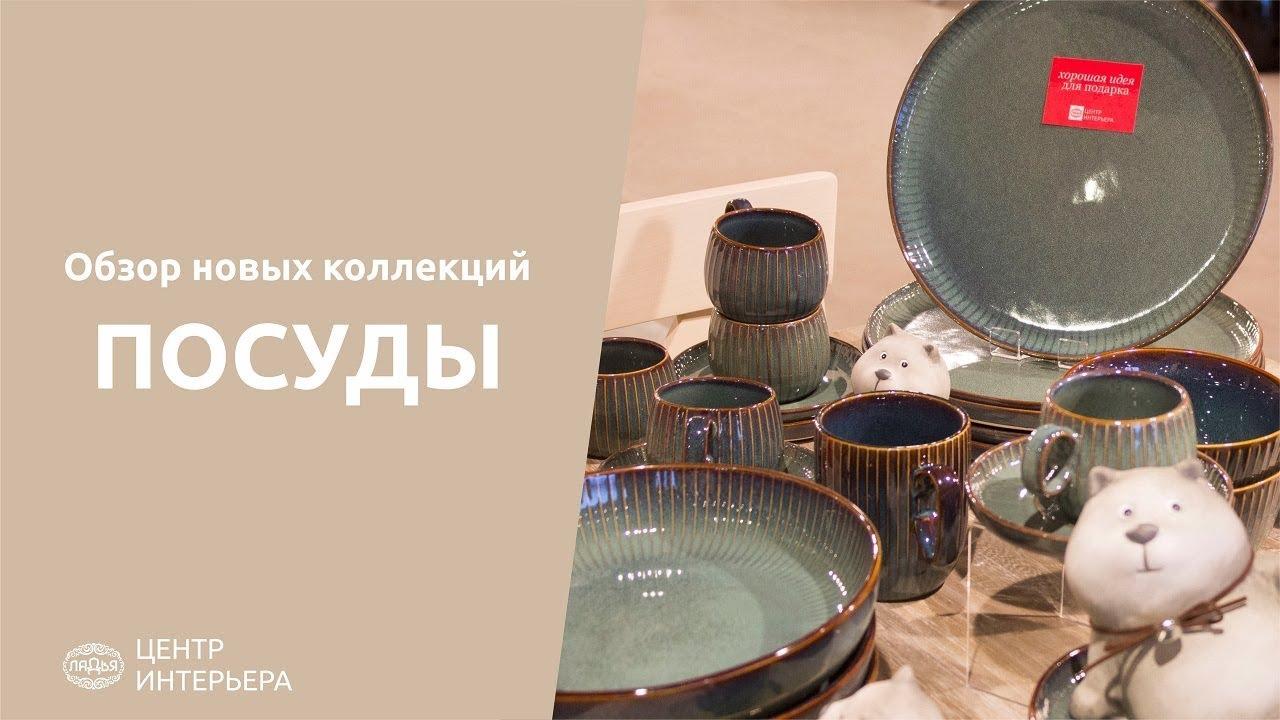 Коллекции посуды от Юлии Высоцкой