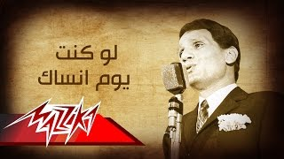 تحميل اغاني Law Kont Yom Ansak - Abdel Halim Hafez لو كنت يوم انساك - عبد الحليم حافظ MP3