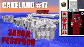 CakeLand #17: Завод ВСЕХ ресурсов и Максимальная Броня (Supremium)