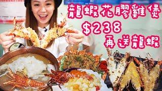 佐敦$238龍蝦花膠雞煲 再送避風塘龍蝦! ▲雅軒▲美食●香港佐敦