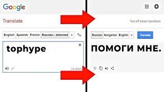 11 Фраз, Которые Нельзя Вбивать в Гугл Переводчик