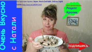 Как Приготовить Кролика. Вкусно. How to Cook Rabbit . Delicious. English Subtitles