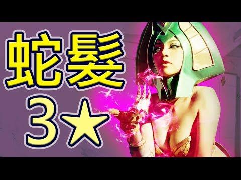 Sowhan Dota2 蛇髮三星 - 巨魔戰士流玩法
