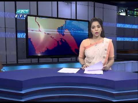 06 PM News    সন্ধ্যা ০৬টার সংবাদ    10 June 2021    ETV News