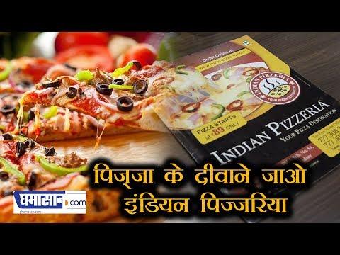 पिज़्ज़ा के दीवाने जाओ इंडियन पिज़्ज़रिया