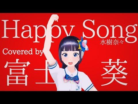 【タマホーム歌ってみた】ハッピーソング/水樹奈々【富士葵】