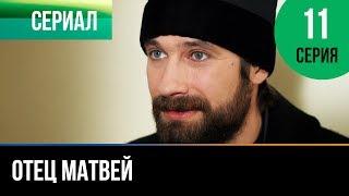 Отец Матвей 11 серия - Мелодрама | Фильмы и сериалы - Русские мелодрамы