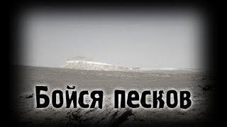 Страшные истории - Бойся песков