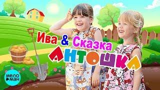 Ива и Сказка  -  Антошка (Official Audio 2018)