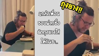 กินถุงยางใช้แล้ว นี่คือแกล้งเพื่อนเบาๆ หรอ?... #รวมคลิปฮาพากย์ไทย