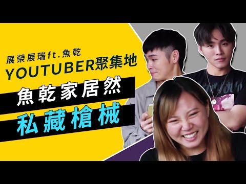 魚乾家是YouTuber聚集地! 「我如果是你老母我就把你蕊洗」大爆笑