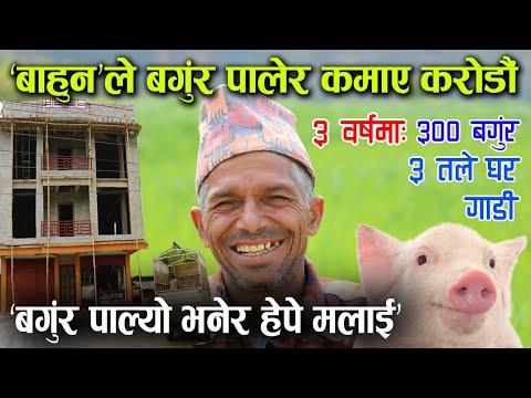 'बाहुन'को छोरोले बगुंर पालेर कमाए करोडौं, ३ वर्षमै यस्तो अप्रत्यासित प्रगति │Nepal Chitra