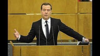 Краткий анализ тезисов из доклада Медведева Госдуме  11.04.18
