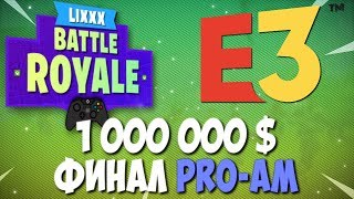 МИЛЛИОН ДОЛЛАРОВ, ФИНАЛ PRO-AM ТУРНИР НА E3 | ДУО NINJA | FORTNITE BATTLE ROYALE