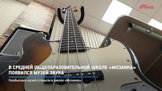 В средней общеобразовательной школе «Мозаика» появился музей звука