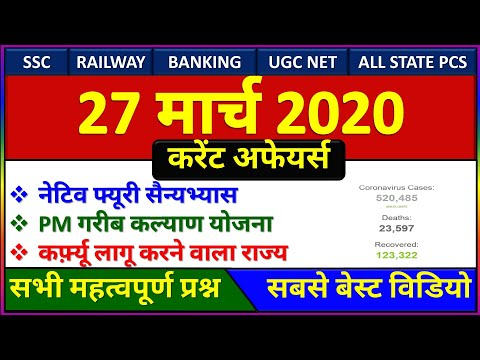 27 March next exam current affairs 2020  in hindi Daily Current Affairs gk track, crack gk tricks,