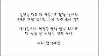 에프엑스(Fx) - 날개를 펴고(Spread Its Wings) 가사 Lyrics 공부의 신 OST(God of Study OST)