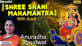 Shree Shani Mahamantra with Aarti | Anuradha Paudwal | JUKEBOX - Best Shani Mantras |