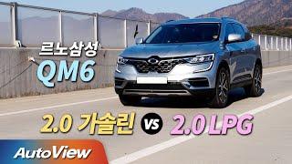 [오토뷰] 비싼 소형 SUV 대신 가성비의 중형 SUV!… 르노삼성 QM6 2.0 LPe & GDe 비교