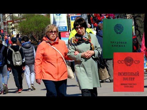 Как увеличить свой советский стаж для пенсии в наши дни