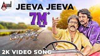 Maanikya | Jeeva Jeeva | 2K Video Song | Kichcha Sudeep | V. Ravichandran | Arjun Janya
