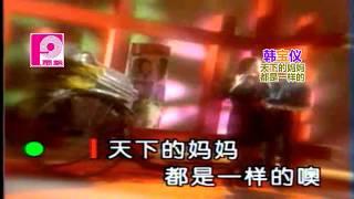 韓寶儀 天下的媽媽都是一樣的【KARAOKE】Han Bao Yi『TIAN XIA DE MAMA DOU SHI YI YANG DE』80年代甜歌皇後百萬暢銷經典國語懷舊金曲新馬歌後華語老歌精選