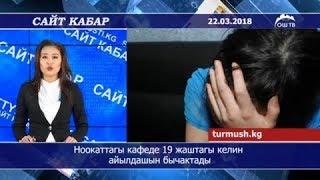 Сайт кабар 22.03.2018 | Ноокаттагы кафеде 19 жаштагы келин айылдашын бычактады