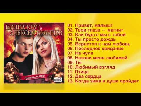 Ирина Круг и Алексей Брянцев - Привет, малыш! (Полный сборник)