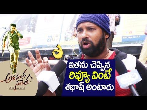 Download Aravinda Sametha GENUINE Review By A Common Man | (2nd) Second Day Public Talk Response | JR NTR