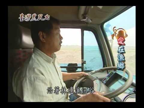 臺灣農民力第29集