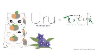 OfficialUru「remember」×「劇場版夏目友人帳~うつせみに結ぶ~」コラボレーションMVYouTubever.