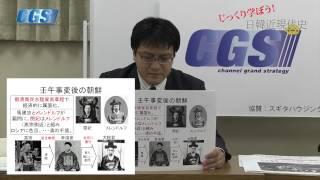 第17話 壬午事変後の朝鮮【CGS 宮脇淳子】