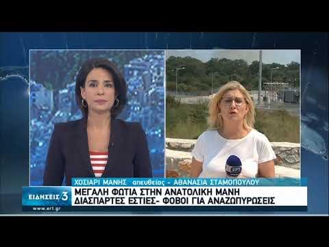 Βελτιωμένη η κατάσταση στη Μάνη – Δεν απειλούνται σπίτια | 23/08/20 | ΕΡΤ