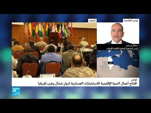 العرب اليوم - شاهد:افتتاح أعمال الندوة الإقليمية للاستخبارات العسكرية لدول شمال وغرب أفريقيا