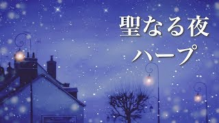 Soothing Music that Seems to begin the Holy Night Story [Christmas BGM]
